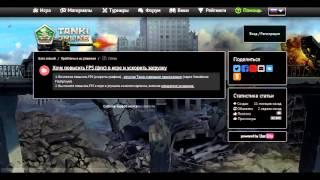 Как повысить FPS (фпс) в игре танки онлайн и ускорить загрузку(, 2016-01-15T17:22:50.000Z)