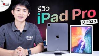 รีวิว iPad Pro ปี 2020 จอ 12.9 นิ้วรุ่น Wi-Fi ฉบับเต็ม อัดแน่นครบทุกรายละเอียด