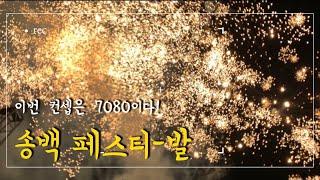 [VLOG] 세한대학교 축제  '송백페스티벌' 브이로그