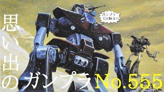 思い出レビュー集 #プラモデル解説 #プラモデル考察 思い出のガンプラキットレビュー集 No. 555 ☆ 戦闘メカ ザブングル 1/144 ウォーカーマシン カプリコタイプ Gundam ...