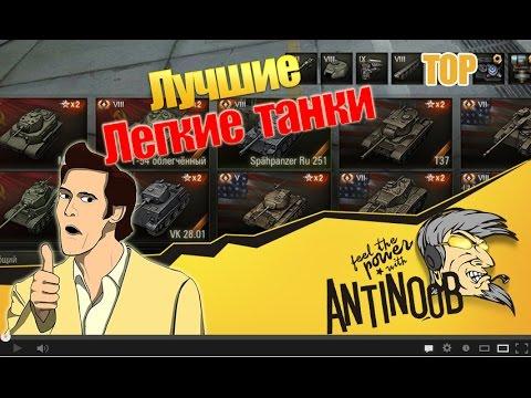 ТОП Лучшие легкие танки [ЛТ] World of Tanks (wot) #Рейтинг