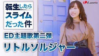 田所あずさ / リトルソルジャー(TVアニメ『転生したらスライムだった件』エンディング主題歌第二弾)-MUSIC VIDEO-