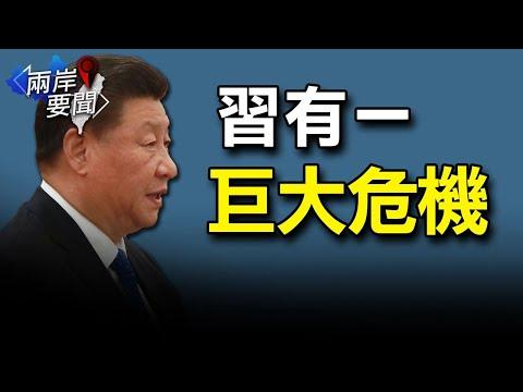王丹:中国未来有一巨大变量 专家:习拿下傅政华原因有二【希望之声-两岸要闻-2021/10/09】