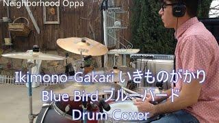 Ikimono Gakari いきものがかり - Blue Bird ブルーバード (Drum Cover) Naruto Shippuden opening  3