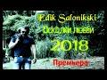 Edik Salonikski Все альбомы!