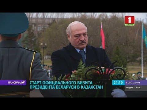 Официальный визит Лукашенко в Казахстан. Встречал лично Касым-Жомарт Токаев. Панорама