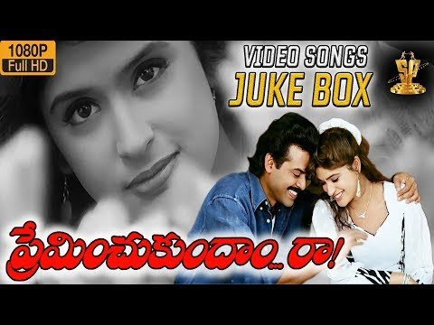 Preminchukundam Raa Video Songs Jukebox Full HD | Venkatesh | Anjala Zaveri | Suresh Productions