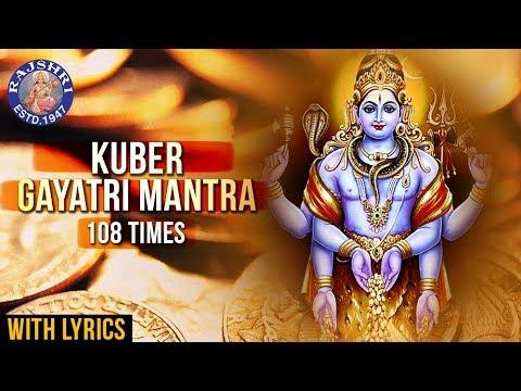 Kuber Gayatri Mantra 108 Times With Lyrics | कुबेर गायत्री मंत्र | Mantra For Money | Diwali Special
