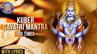 Kuber Gayatri Mantra 108 Times With Lyrics | कुबेर गायत्री मंत्र | Mantra For Money | Diwali 2020