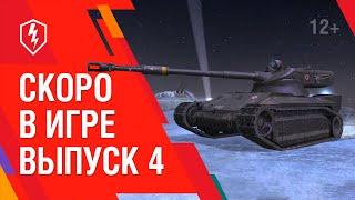 WoT Blitz. Скоро в игре! AMX 13 90 Defender, Боевой Пропуск и много другое