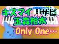 サビだけ【Only One…】玉森裕太 Kis-My-Ft2 キスマイ 1本指ピアノ 簡単ドレミ楽譜 超初心者向け