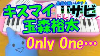 キスマイ玉森裕太さんのソロ曲【Only One…】がサビだけですが簡単ドレミ...