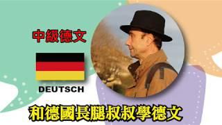 中級德語─德國鐵路徵才影片(看影片學德文)