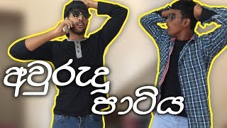 New Year Funny Video - NAWRAN | Happy Sinhala & Tamil New Year