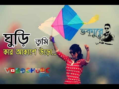Ghuri Tumi Kar Akashe Uro L ঘুড়ি তুমি কার আকাশে উড়ো L  By Lutfor Hasan |  Bangla Music Video 2018 L