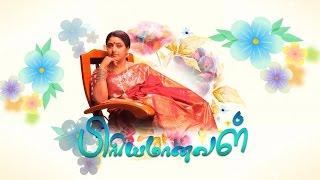 Priyamanaval Title Song