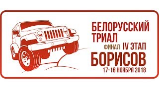 Белорусский триал 2018. 4 этап. Финал (Борисов, 17.11.2018)