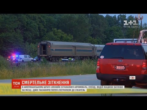 В американському штаті Іллінойс зіткнулися автомобіль і пасажирський поїзд