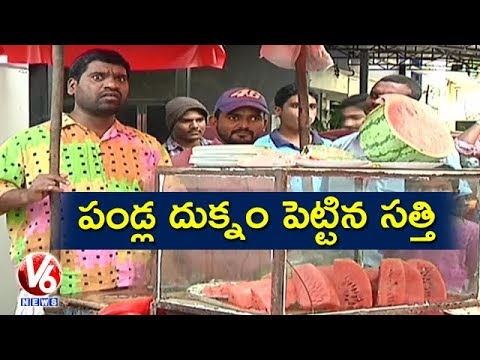Bithiri Sathi On Fruit Business | Satirical Conversation With Savitri | Teenmaar News