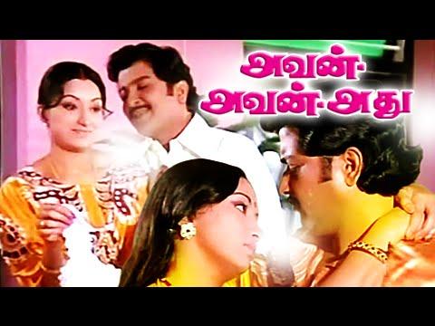 Avan Aval Adhu Full Movie # Tamil Super...