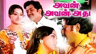 Tamil Full Movie | Avan Aval Adhu | Sivakumar,Lakshmi,Sripriya | Tamil Full Movie New Releases