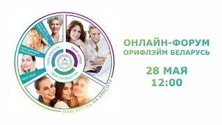 Онлайн-форум Орифлэйм Беларусь
