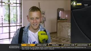 Гравці збірної України прибули до Харкова