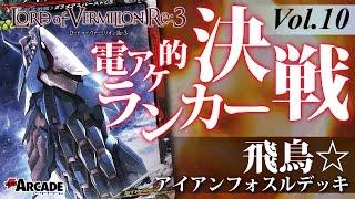 【LoV】電アケ的ランカー決戦vol.10(飛鳥☆:アイアンフォスル)