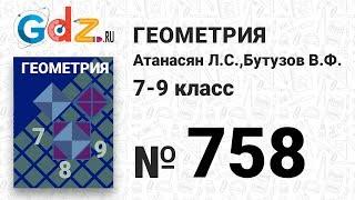 № 758 - Геометрия 7-9 класс Атанасян