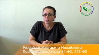 видео Курсы и семинары по 223-ФЗ