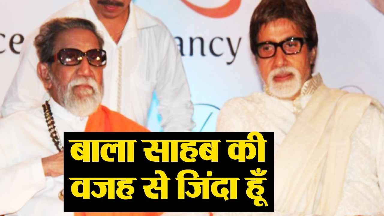 Amitabh Bachchan: I am Alive because of Bal Thackeray | FilmiBeat ...