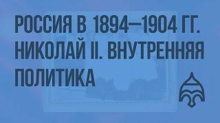 Россия в 1894 - 1904 гг. Николай II. Внутренняя политика. С.Ю. Витте