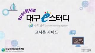 [대구e-스터디(e학습터) 운영] [교사용] 3. 게시…