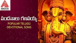 Lord Ganesha Telugu Devotional Songs | Vandanalu Ganapayya Popular Folk Song
