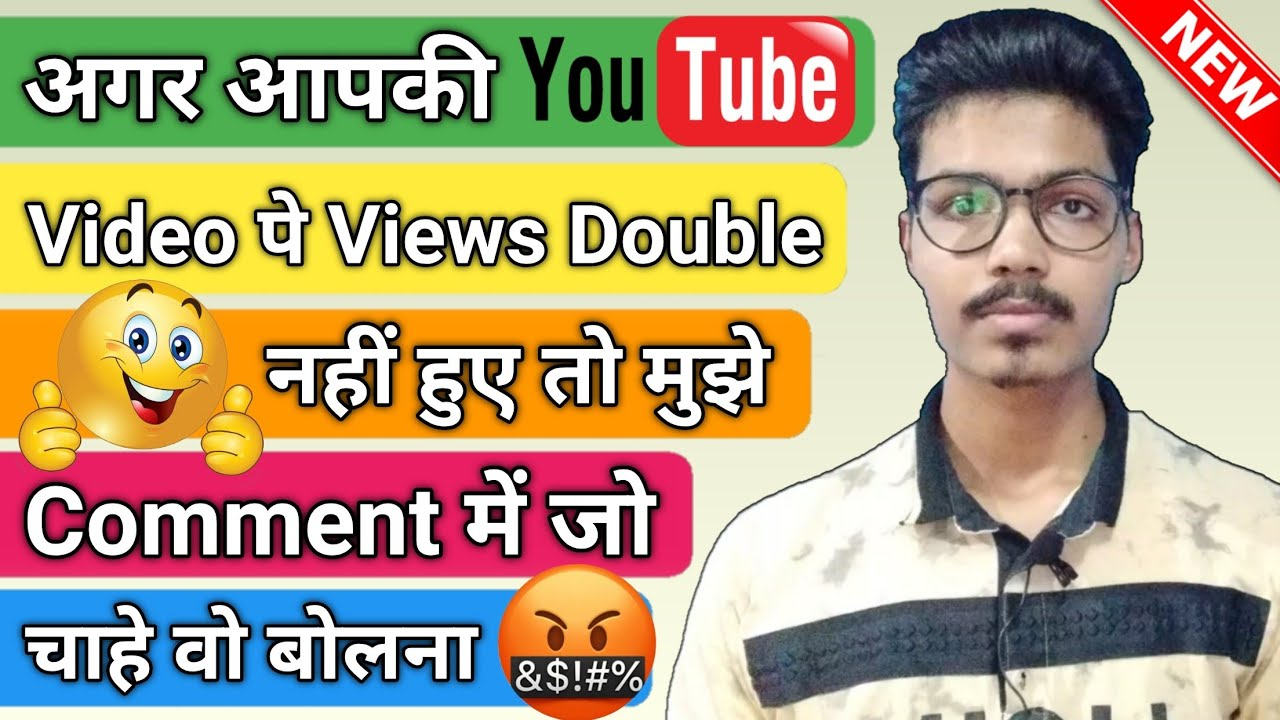 YouTube Video Views Kaise Badhaye || YouTube Video Viral Kaise Kare || YouTube Video Pe Views Laye