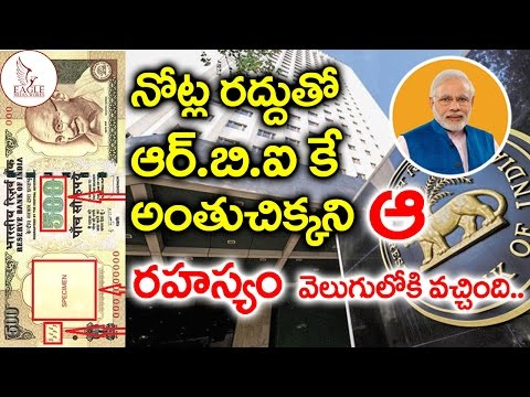RBI Gets News From USA About Black Money Scam In India | Notes | Eagle Media Works