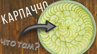 Рецепт Карпаччо из Кабачков | #Borsch