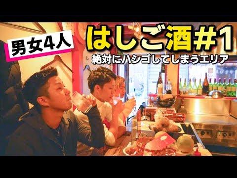 【飲みます 呑みます】広島駅のエキニシでハシゴ酒。飲み食い倒れ旅!パート1。広島観光 / 広島グルメ / エキニシ / 居酒屋 / 酒飲み動画 / 飲み歩き