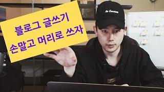 [7단계] 구글 seo 글쓰기 - 손말ᄀ…