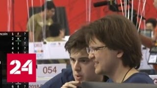 Студенты МГУ выиграли чемпионат мира по спортивному программированию - Россия 24
