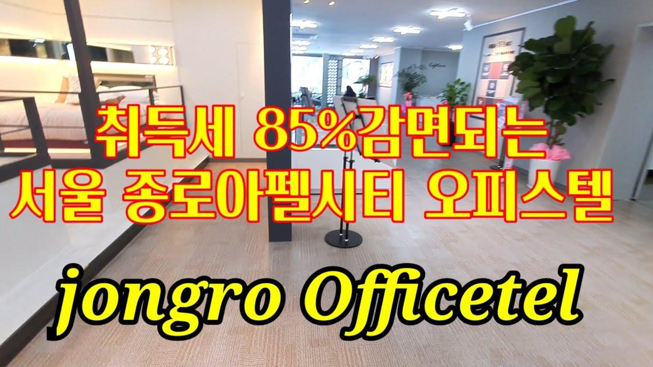 신설역 도보2분오피스텔 취득세85%(약1300만원)감면을받는 오피스텔을 찾아가보았습니다 officetel in Korea