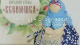 Благополучница Мастер-Класс по созданию русской куклы ручной работы!
