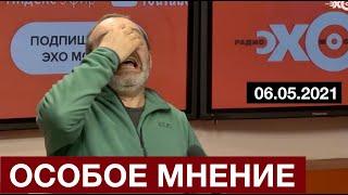 #Шендерович - Особое мнение 06 05 21