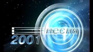 Песня года 2001 финал часть 1