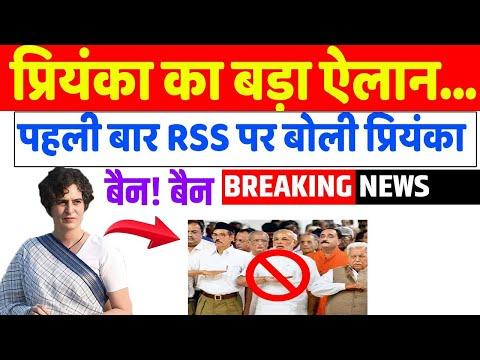 RSS प्रियंका गांधी का बड़ा बयान। loksabha election modi and priyanka gandhi