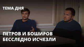 «ГРУшники» Петров и Боширов бесследно исчезли. Тема дня