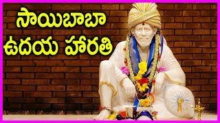 Shirdi Sai Baba Aarti Morning  - Famous Devotional Song Of Sai Baba In Telugu