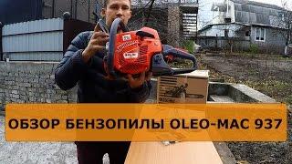 Обзор бензопилы Oleo Mac 937 Олео Мак