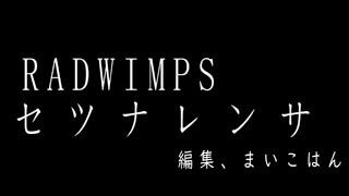 【自作PV】セツナレンサ/RADWIMPS