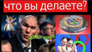 За что вы так на Олимпиаде в Токио с командой из РФ разразился скандал Валуев грозит ответом